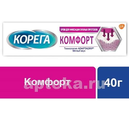 Купить КОРЕГА КРЕМ ДЛЯ ФИКСАЦИИ ЗУБНЫХ ПРОТЕЗОВ КОМФОРТ 40,0 цена