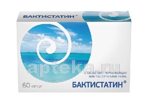Купить БАКТИСТАТИН N60 КАПС ПО 0,5Г цена