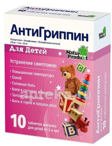 Купить Антигриппин д/детей цена