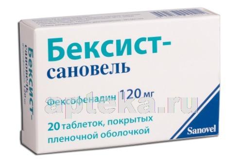 Купить БЕКСИСТ-САНОВЕЛЬ 0,12 N20 ТАБЛ П/ПЛЕН/ОБОЛОЧ цена