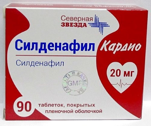 Купить СИЛДЕНАФИЛ КАРДИО 0,02 N90 ТАБЛ П/ПЛЕН/ОБОЛОЧ цена