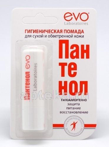 Купить EVO ПАНТЕНОЛ ГУБНАЯ ПОМАДА ГИГИЕНИЧЕСКАЯ 2,8 цена