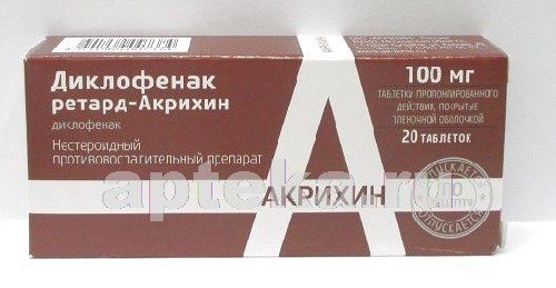 Купить Диклофенак ретард-акрихин цена