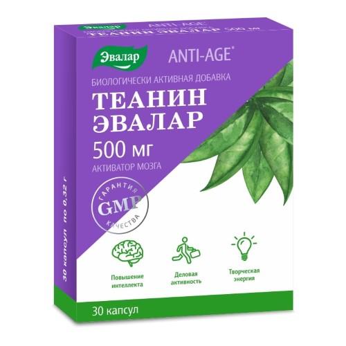 ТЕАНИН N30 КАПС - цена 514 руб., купить в интернет аптеке в Казани ТЕАНИН N30 КАПС, инструкция по применению
