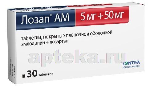 Купить ЛОЗАП АМ 0,05+0,005 N30 ТАБЛ П/ПЛЕН/ОБОЛОЧ цена