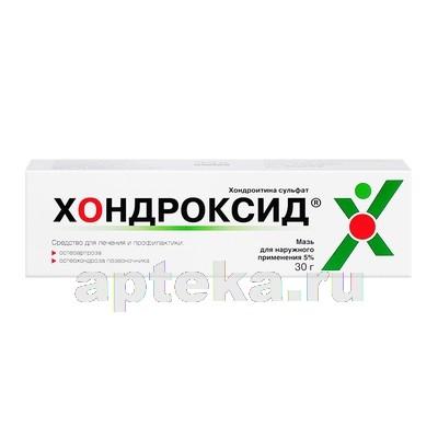 Купить ХОНДРОКСИД 5% 30,0 МАЗЬ цена