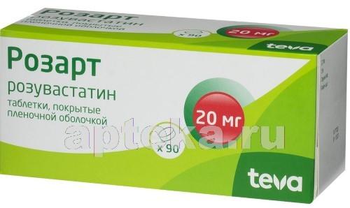 Купить РОЗАРТ 0,02 N90 ТАБЛ П/ПЛЕН/ОБОЛОЧ цена