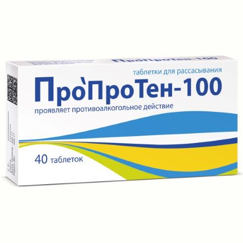 Купить ПРОПРОТЕН-100 N40 ТАБЛ Д/РАССАС цена