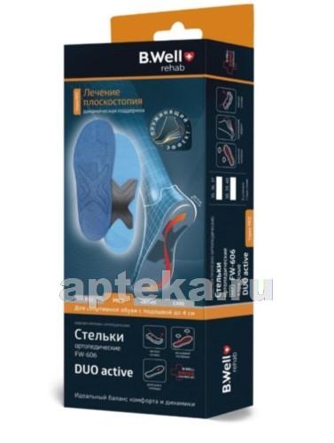 Купить Стельки ортопедические fw-606 цена