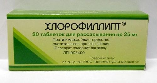 Купить Хлорофиллипт цена
