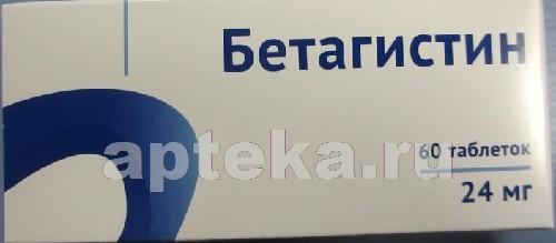 Купить БЕТАГИСТИН 0,024 N60 ТАБЛ /ОЗОН цена