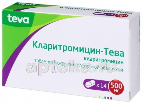 Купить Кларитромицин-тева цена