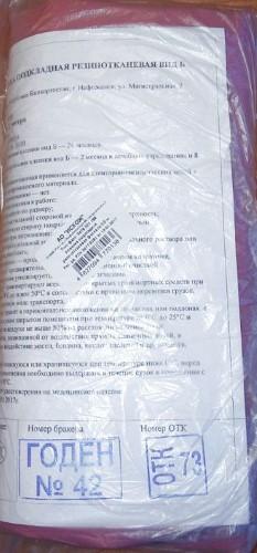 Купить Клеенка подкладная резинотканевая цена