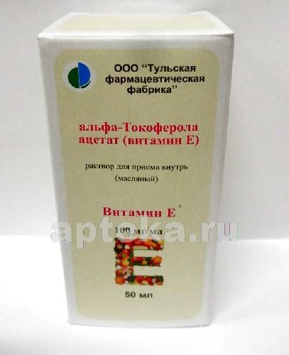 Купить Альфа-токоферола ацетат витамин е цена