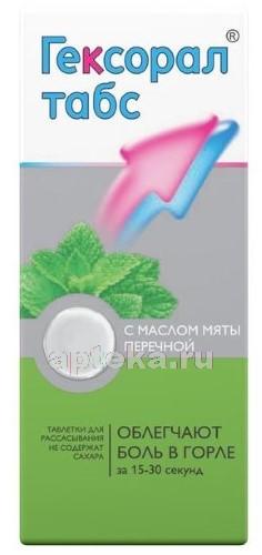 Купить ГЕКСОРАЛ ТАБС N20 ТАБЛ Д/РАССАС цена