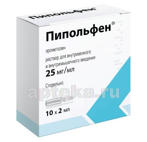 Купить ПИПОЛЬФЕН 0,05/2МЛ 2МЛ N10 АМП Р-Р В/В В/М цена