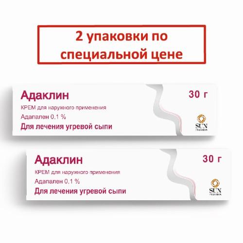 Купить Набор из 2ух упаковок АДАКЛИН 0,1% 30,0 КРЕМ по специальной цене цена