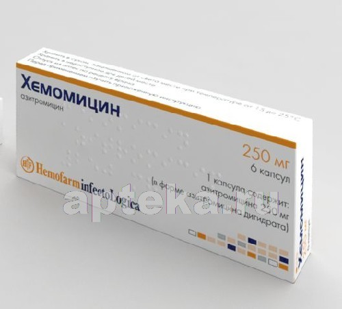 Купить Хемомицин цена