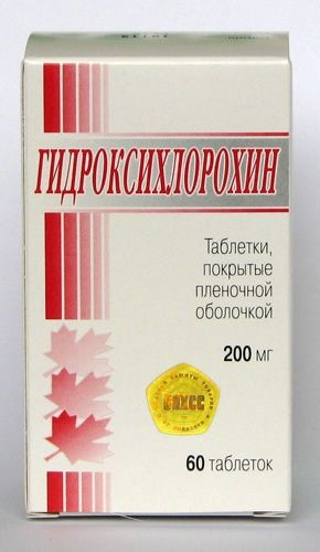 Купить Гидроксихлорохин цена
