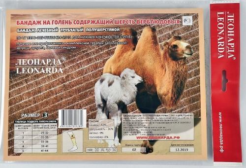 Купить Бандаж на голень согревающий эластичный из шерсти верблюда цена
