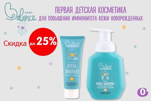 Купить Набор Baby Balance для защиты детской кожи цена