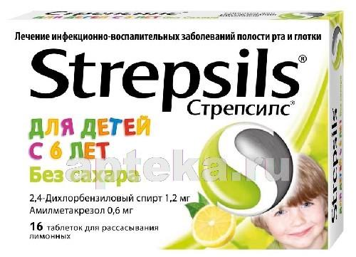 Купить Стрепсилс цена