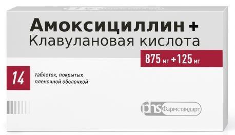 Купить Амоксициллин+клавулановая кислота цена