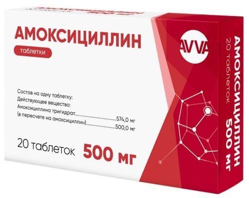 Купить АМОКСИЦИЛЛИН 0,5 N20 ТАБЛ цена