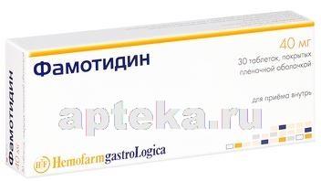 Купить ФАМОТИДИН 0,04 N30 ТАБЛ П/ПЛЕН/ОБОЛОЧ /ХЕМОФАРМ/ цена