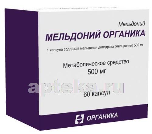 Купить МЕЛЬДОНИЙ ОРГАНИКА 0,5 N60 КАПС цена