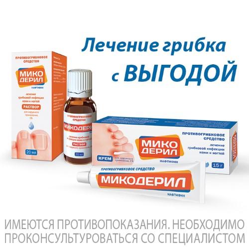 Купить Набор Средства от грибка: Микодерил раствор + крем  - по специальной цене цена