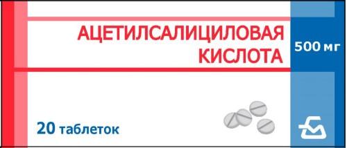 Купить АЦЕТИЛСАЛИЦИЛОВАЯ КИСЛОТА 0,5 N20 ТАБЛ/БОРИСОВ ЗМП/ цена