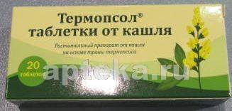 Купить Термопсол таблетки от кашля цена