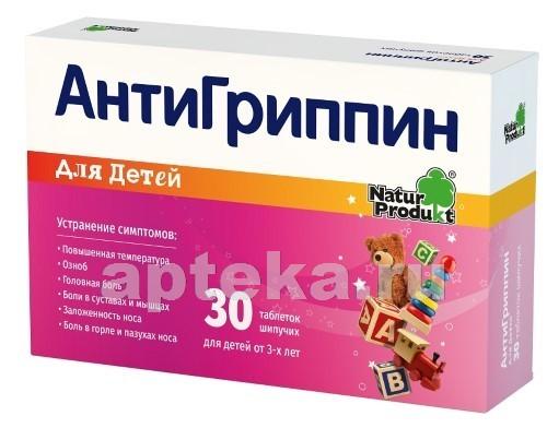Купить АНТИГРИППИН Д/ДЕТЕЙ N30 ШИП ТАБЛ цена