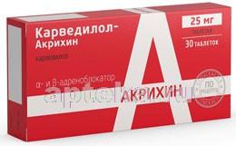 Купить КАРВЕДИЛОЛ-АКРИХИН 0,025 N30 ТАБЛ цена
