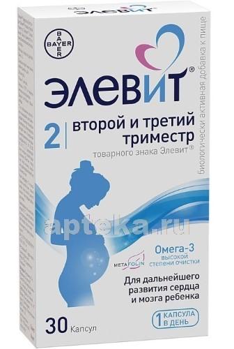 Купить ЭЛЕВИТ ВТОРОЙ И ТРЕТИЙ ТРИМЕСТР N30 КАПС ПО 1279,1МГ цена