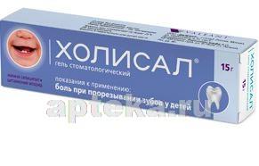Лекарства от стоматита холисал цена