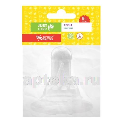 Купить Соска молочная силикон just lubby l 6+ /13965 цена