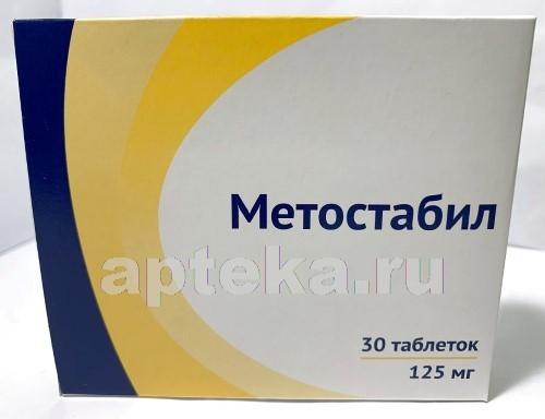 Купить МЕТОСТАБИЛ 0,125 N30 ТАБЛ П/ПЛЕН/ОБОЛОЧ цена