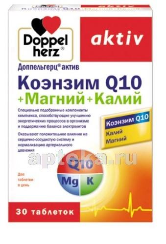 Купить ДОППЕЛЬГЕРЦ АКТИВ КОЭНЗИМ Q10+МАГНИЙ+КАЛИЙ N30 ТАБЛ цена