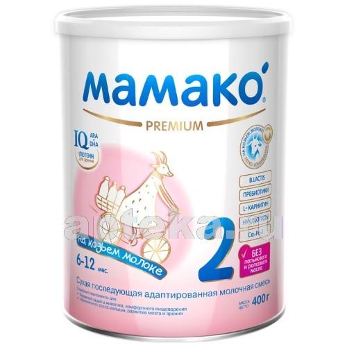 Купить 2 premium смесь сухая на козьем молоке цена