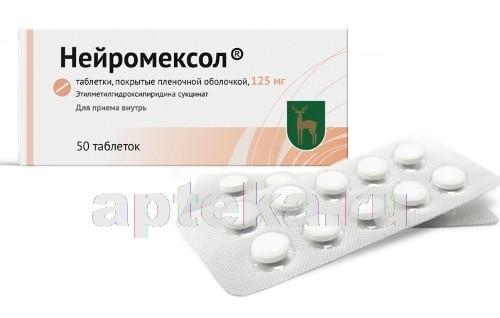 Купить НЕЙРОМЕКСОЛ 0,125 N50 ТАБЛ П/ПЛЕН/ОБОЛОЧ цена