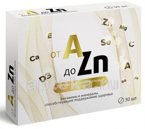 Купить ВИТАМИННЫЙ КОМПЛЕКС A-ZN N30 ТАБЛ П/О ПО 743МГ цена