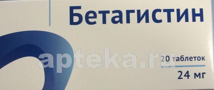 Купить БЕТАГИСТИН 0,024 N20 ТАБЛ /ОЗОН цена
