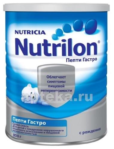 Купить NUTRILON ПЕПТИ ГАСТРО СУХАЯ СМЕСЬ ДЕТСКАЯ 800,0 цена