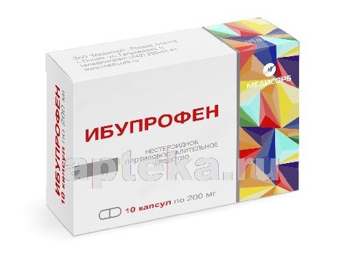 Купить Ибупрофен медисорб цена