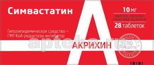 Купить Симвастатин 0,01 n28 табл п/плен/оболоч цена
