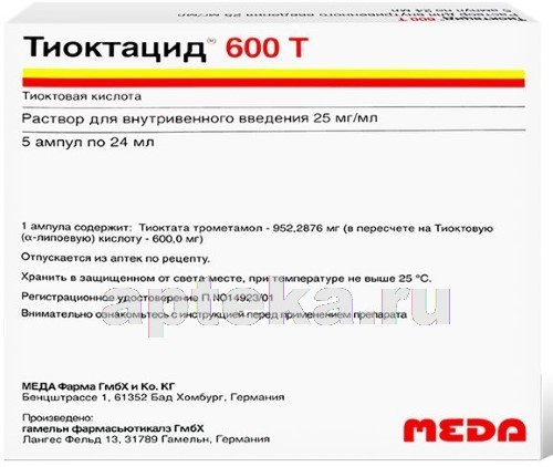 Купить ТИОКТАЦИД 600Т 0,025/МЛ 24МЛ N5 АМП Р-Р В/В цена