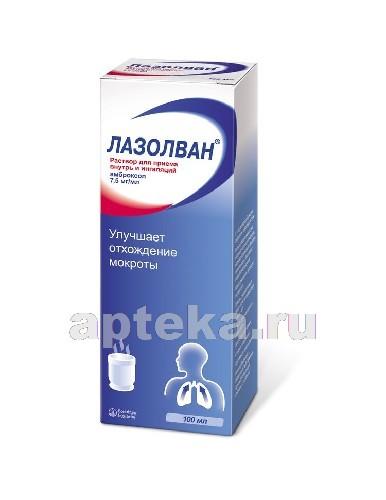 Купить ЛАЗОЛВАН 0,0075/МЛ 100МЛ Р-Р Д/ИНГ цена