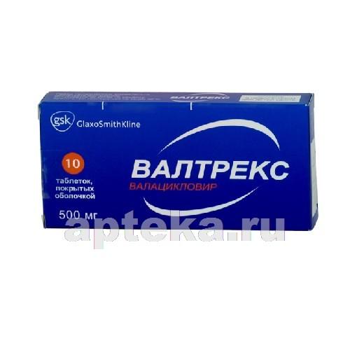 Купить ВАЛТРЕКС 0,5 N10 ТАБЛ П/ПЛЕН/ОБОЛОЧ цена
